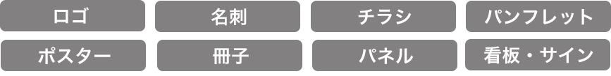 栃木のWEB屋 各種デザイン|名刺・チラシ・ポスターパンフレット・冊子・各種サイン