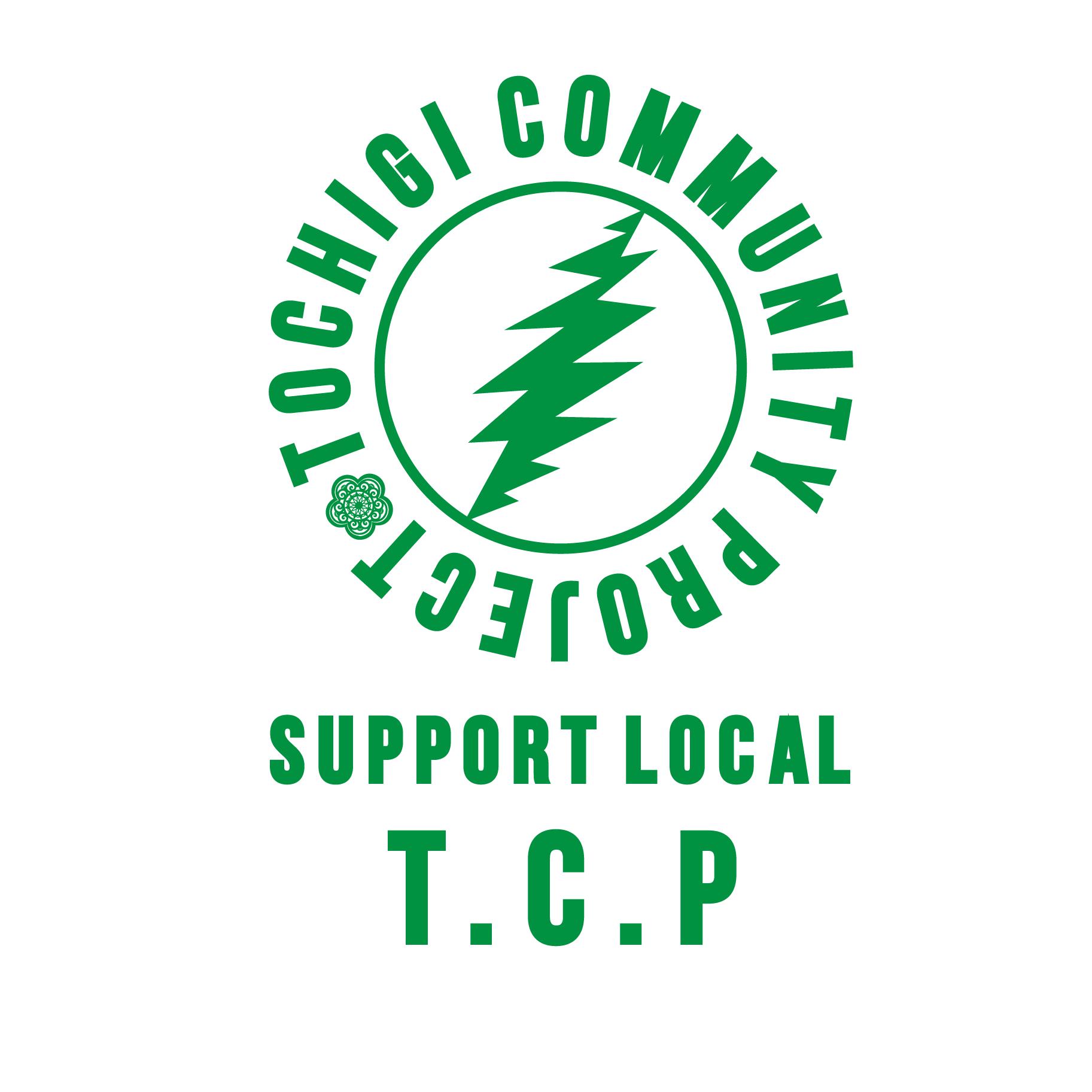 栃木のWEB屋|T.C.P(Tochigi Community Project)|栃木県の地域活性・貢献を目的としたプロジェクトです。|栃木のweb、ホームページ作成・翻訳、インバウンド事業・各種販促物デザイン、集客、越境EC、ワードプレス構築は、栃木を見続ける宇都宮の地域密着型制作会社の栃木のWEB屋へ