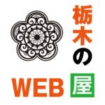 栃木のWEB屋