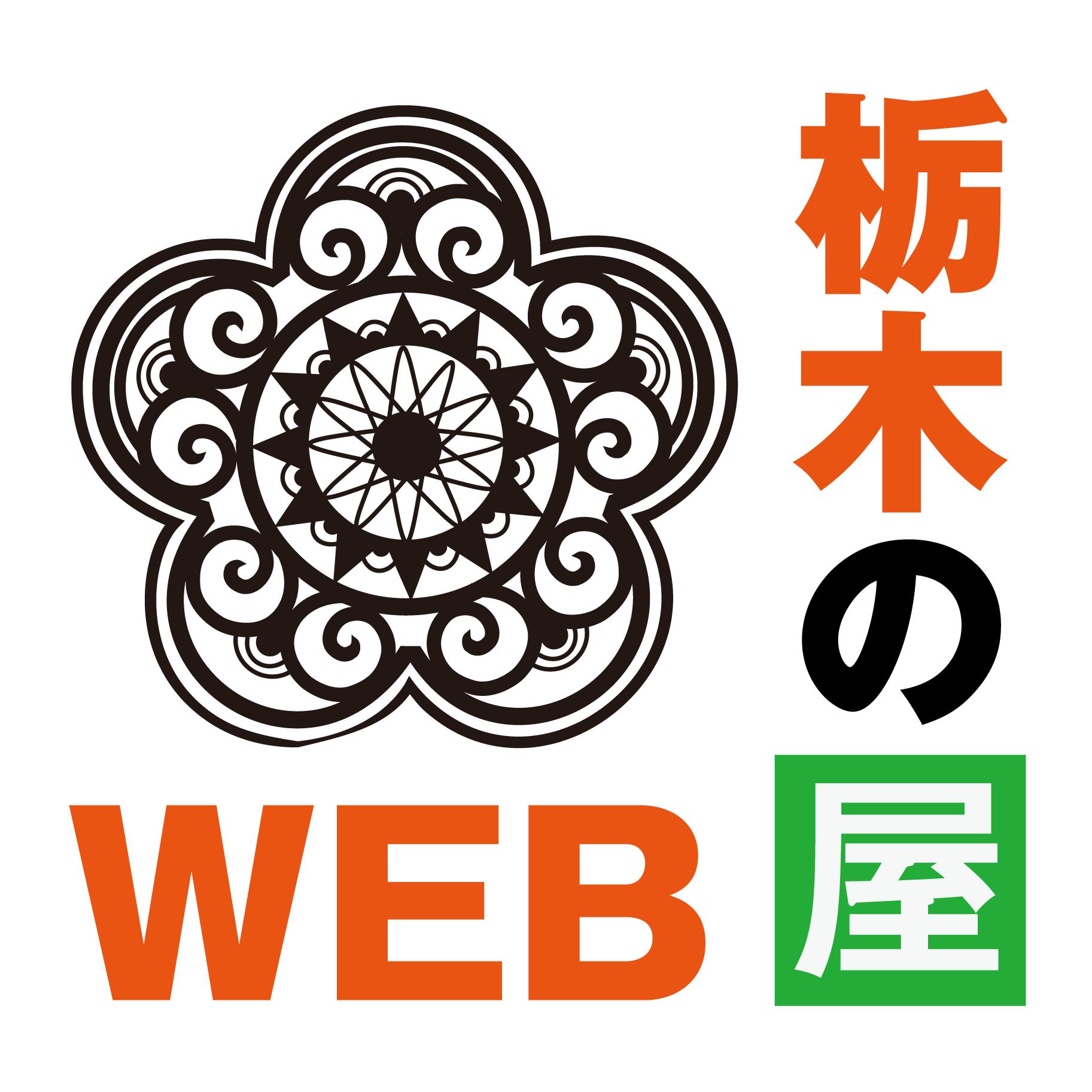 栃木のWEB屋|栃木のweb、ホームページ作成・翻訳、インバウンド事業・各種販促物デザイン、集客、越境EC、ワードプレス構築は、栃木を見続ける宇都宮の地域密着型制作会社の栃木のWEB屋へ
