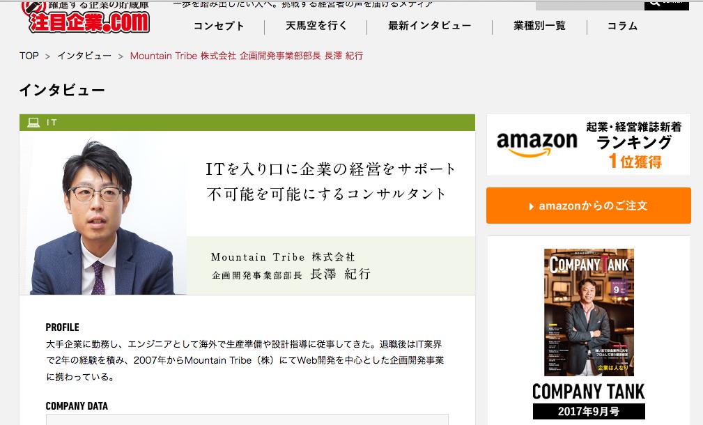 栃木のWEB屋|あらゆる業界で躍進を遂げている、中小 企業経営者の方々の生の声を発信する情報サイト「注目企業.com」で弊社が掲載されました。